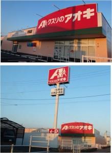 ◆20150314クスリのアオキ芥見店20150314 (3)