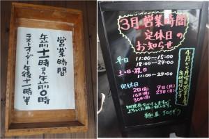 ◆営業時間 麺屋たけぞう(東海市)20150314 (3)