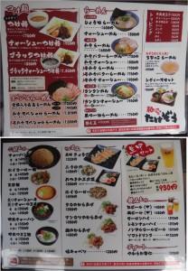 ◆メニュー麺屋たけぞう(東海市)20150314 (10)