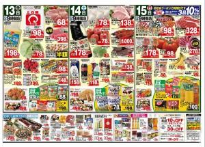 チラシ-2 20150311メグリア朝日店 (3)