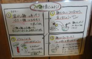 □メニュー麺屋たけぞう(東海市)20150314 (7)