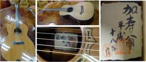 ◆事務所2階ヤイリギター20150228 (16)