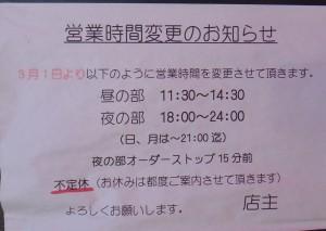 ◇営業時間20150220手もみラーメン来楽軒 (6)