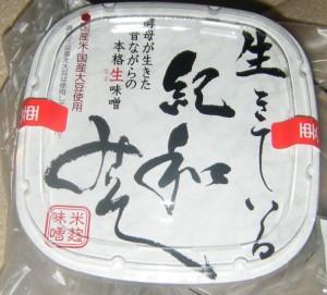 20081024-25購入商品・ジャスコ熊野店・紀和の味噌