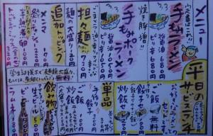 ◇メニュー20150220手もみラーメン来楽軒 (2)