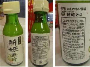 ★購入商品 新姫 果汁  フードオアシスアツミ山田店