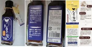 ★購入商品さんま醤油 20120324マルヤスコスモス松阪川井町店 (22)