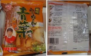 ★らぅめん青葉 旭川 藤原製麺 購入商品20150123フィール豊川西店