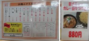 ◇メニュー20150301拉麺みやち家 担担麺 (3)