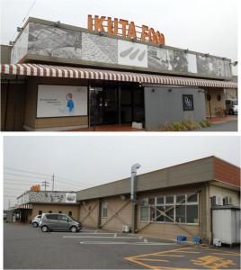■20150307イクタフード平和店 (103)