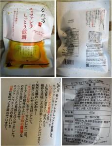 ★なだ万モッツアラレラ煎餅 購入商品20150329農場長 田畑耕作ソラト大府 (1)