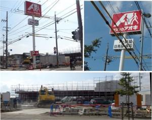 ●クスリのアオキ大井店20150314  (3)