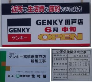 □20150221ゲンキー田戸店 (18)