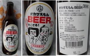★おかざえもんビール20150307道の駅 筆柿の里 幸田 (19)