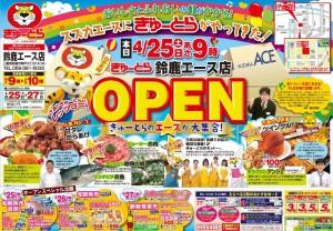 ◇チラシ-2 ぎゅーとら鈴鹿エース店