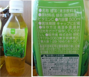 ★ベイシアお茶 購入商品20150411ベイシア藤枝店20150411 (164)