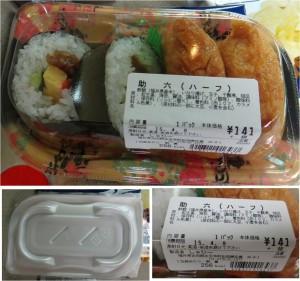 ★助六141円 購入商品ゲンキー一色南部店20150409 (2)