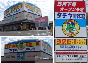■タチヤ関稲口店20150404 (2)