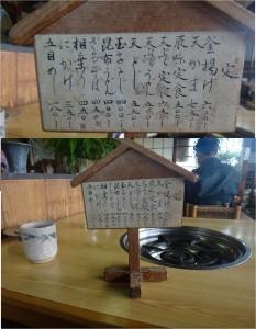 □メニュー辰味(額田郡幸田町)20150409 (1)