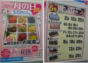 ■掲示物-2ぎゅーとら鈴鹿店20150425 (31)