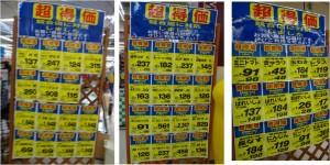 ◆特売掲示エスポットスーパーセンター藤枝店20150411 (11)