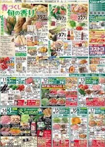 ■チラシ スーパーカネハチ片岡店20150411
