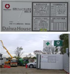 ◆20150407フェルナ井上町店