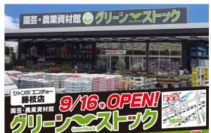 ジャンボエンチョー藤枝店