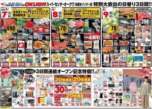 オークワ田原本インター店プレチラシ-2