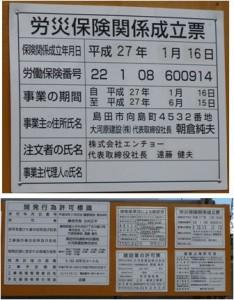 ◆看板ジャンボエンチョー藤枝20150411 (3)