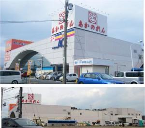 ■20081108プライスカット鈴鹿エース店 (1)