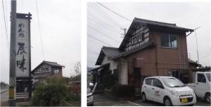 ■辰味(額田郡幸田町)20150409