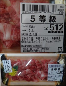 ★信州牛 五等級 購入商品20150411ベイシア藤枝店20150411 (170)