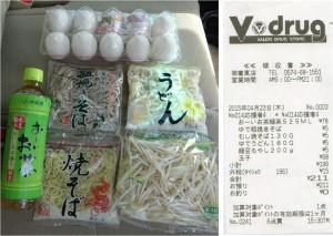 ★購入商品 Vドラック御嵩東店20150423 (5)
