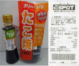★購入商品 エスポットスーパーセンター藤枝店20150411 (14)