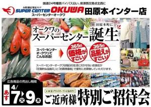 オープンロゴオークワ田原本インター店プレチラシ