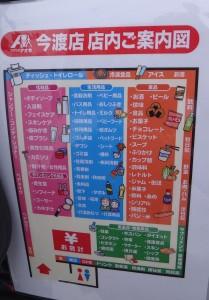 ◇レイアウト20150423クスリのアオキ今渡店 (91)