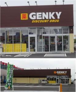 ◆ゲンキー一色南部店20150409