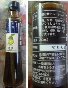 ★購入商品 熊野新姫ドレッシング20150322フードオアシスあつみ宿店 (197)