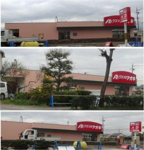 ●クスリのアオキ大井店
