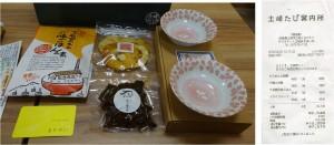 ★★一覧 購入商品 まちゆい20150423 (14)