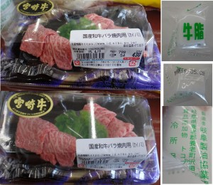 ★購入商品 宮崎牛カイノミ20150417コープあいち大高インター店