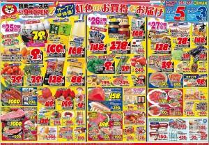 ◇チラシ-1 ぎゅーとら鈴鹿エース店