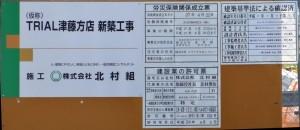 看板トライアル津藤方店20150425 (2)