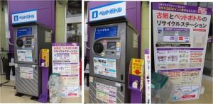 □エコペット エスポットスーパーセンター藤枝店20150411 (8)