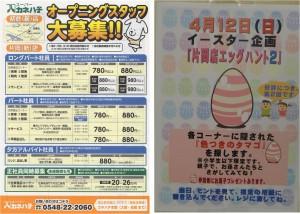 ◇パンフ オープニング スーパーカネハチ片岡店20150411 (4)