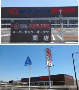 ◆オークワ関店20150505 (6)