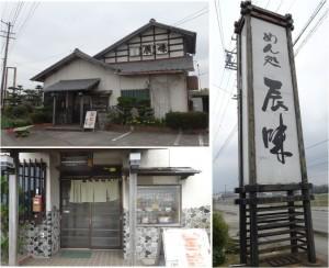 ●辰味(額田郡幸田町)20150409