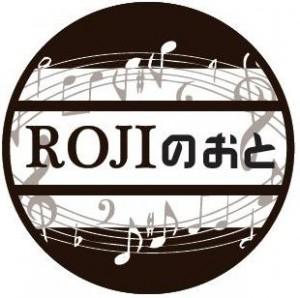 ロジダイニング イオンモール広島府中 ろじの音 ロゴ