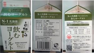 ★飲むヨーグルト 自然の味 丹那牛乳 購入商品 スーパーカネハチ片岡店20150411 (5)